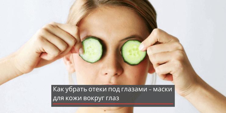 маски-для-кожи-вокруг-глаз