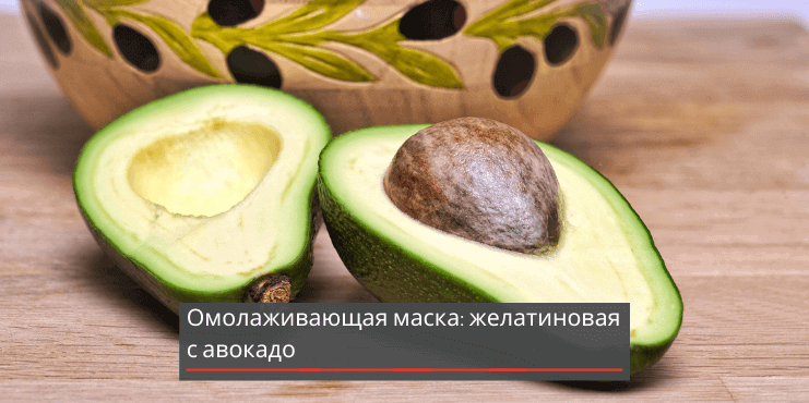 коллагеновая-маска-для-лица-с-авокадо