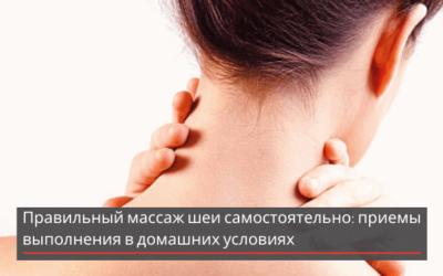 Правильный массаж шеи самостоятельно: приемы выполнения в домашних условиях