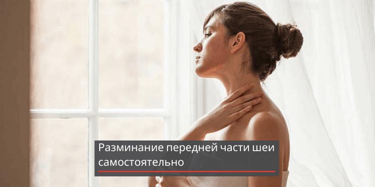 правильный-массаж-шеи-разминание