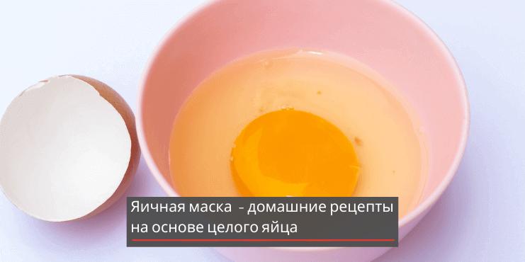 яичная-маска-для-лица-с-целым-яйцом