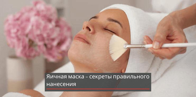 яичная-маска-для-лица-секреты-нанесения
