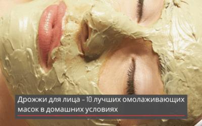 Дрожжи для лица – 10 лучших омолаживающих масок в домашних условиях