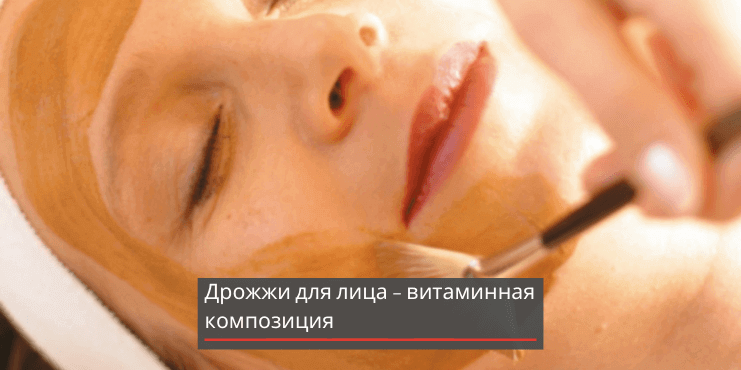 дрожжи-для-лица-витаминная-маска