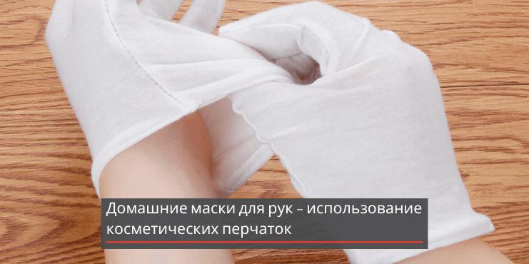 домашние-маски-для-рук-в-перчатках