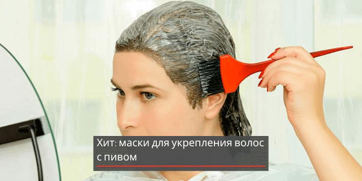 пиво-для-волос