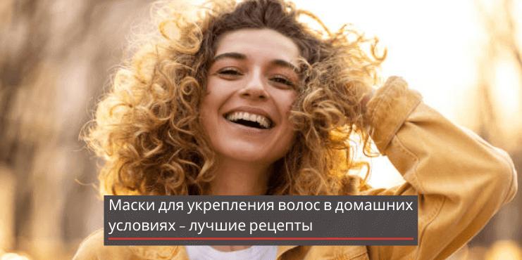 Маски для укрепления волос в домашних условиях – лучшие рецепты