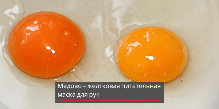 медово-желтковая-маска