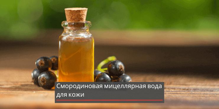 мицеллярная-вода-для-кожи-со-смородиной