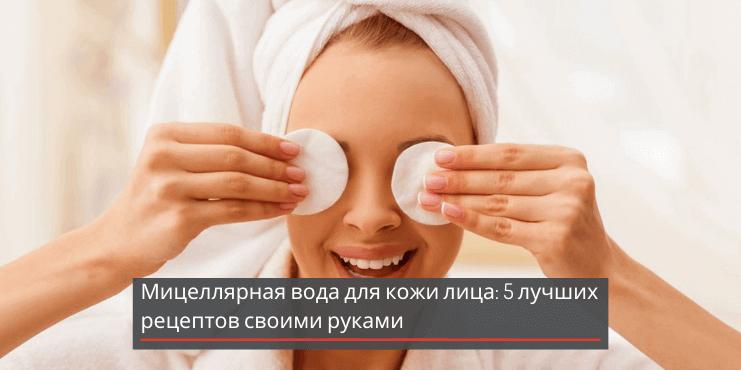 мицеллярная-вода-для-кожи-лица