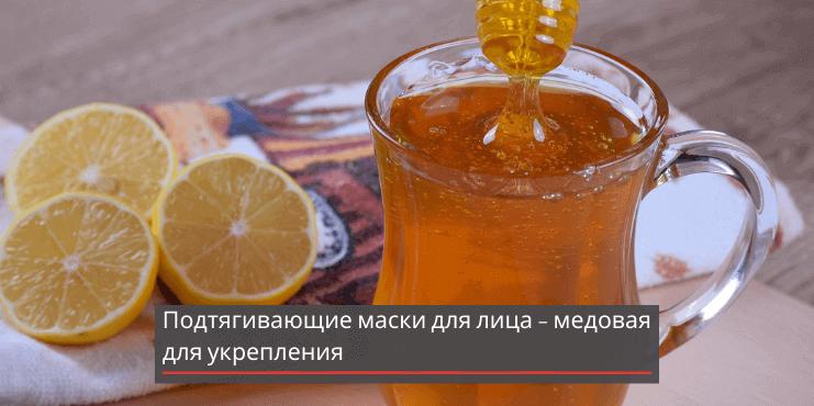 мед-от-морщин