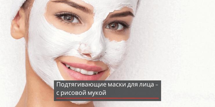 подтягивающие-маски-для-лица-с-рисовой-мукой