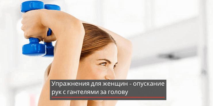упражнения-для-рук-для-женщин-с-гантелями