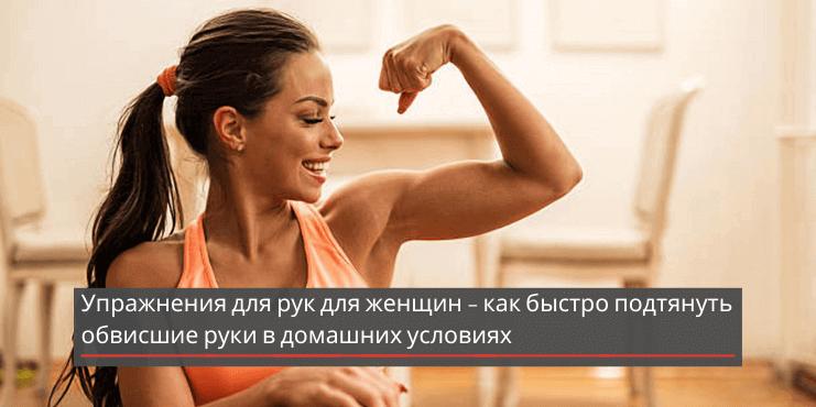 упражнения-для-рук-для-женщин