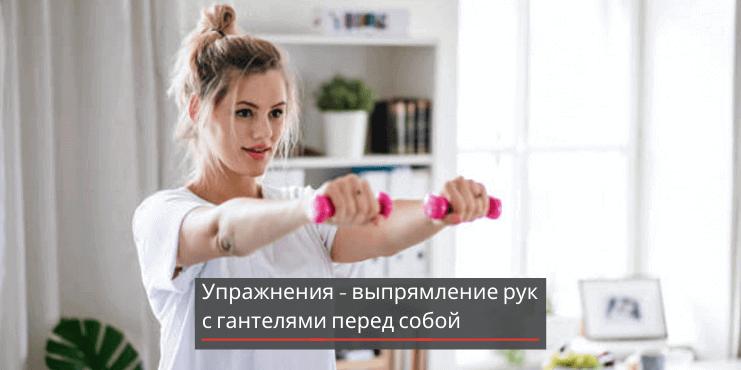 упражнения-для-рук-для-женщин-гантели-вперед