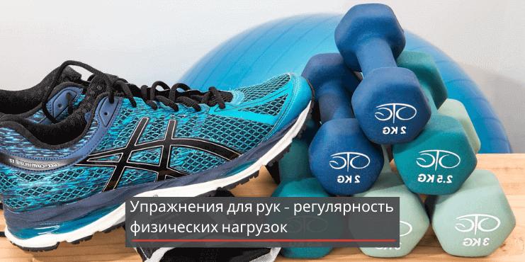 упражнения-для-рук-для-женщин-регулярность