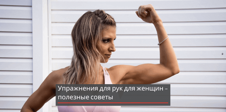 упражнения-для-рук-для-женщин-советы