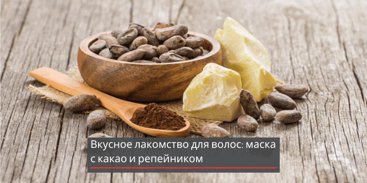 репейное-масло-для-волос-с-какао
