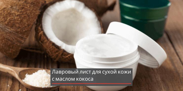 лавровый-лист-маска-с-кокосом