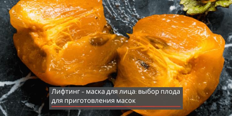 лифтинг-маски-для-лица-спелый-плод
