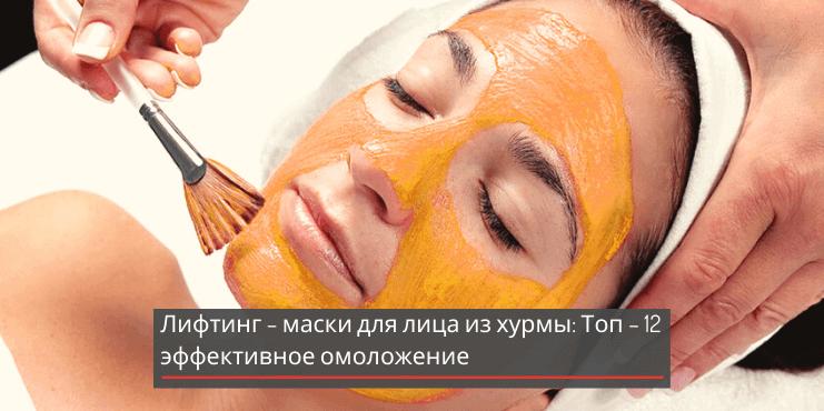 Лифтинг – маски для лица из хурмы: Топ – 12 эффективное омоложение