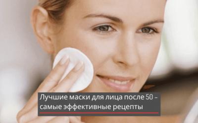 Лучшие маски для лица после 50 – самые эффективные рецепты