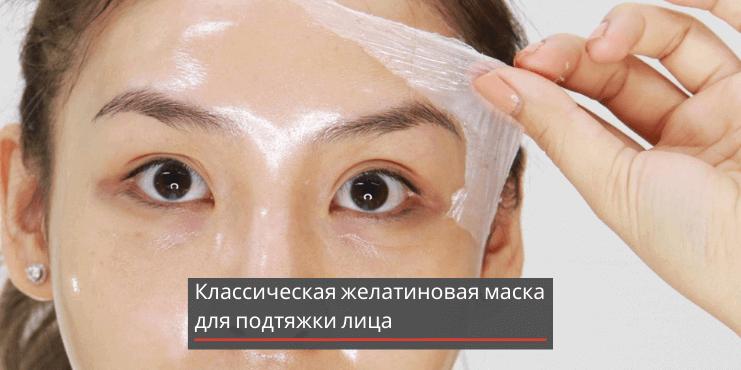 лучшие-маски-для-лица-с-желатином