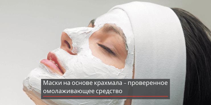 лучшие-маски-для-лица-с-крахмалом