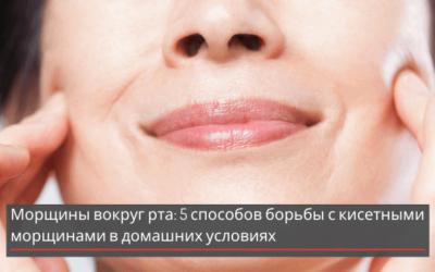 Морщины вокруг рта: 5 способов борьбы с кисетными морщинами в домашних условиях