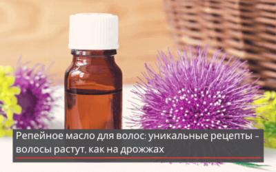 Репейное масло для волос: уникальные рецепты – волосы растут, как на дрожжах
