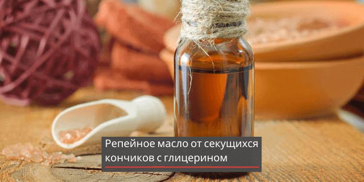 репейное-масло-для-волос-с-глицерином