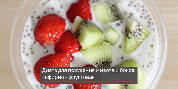 диета-для-похудения-живота-и-боков-на-кефире