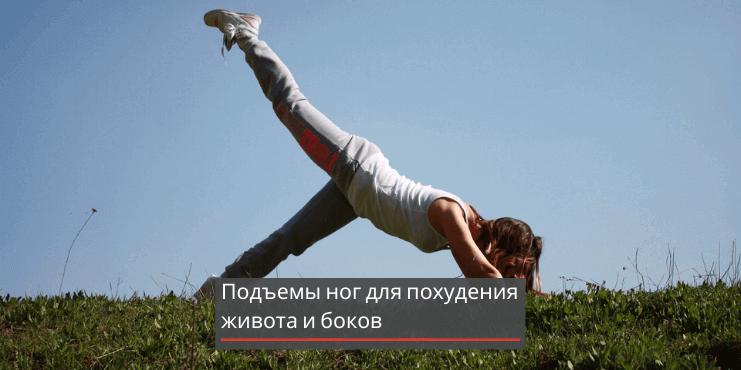 упражнения-для-ног