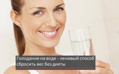 Голодание на воде – ленивый способ сбросить вес без диеты