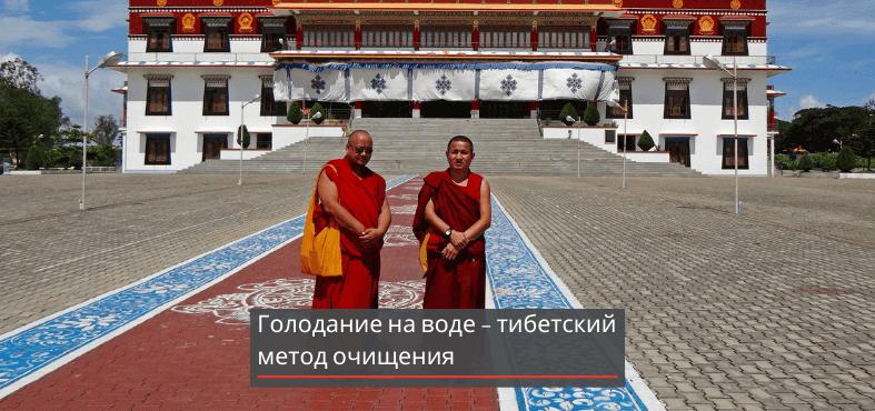 голодание-на-воде-тибетский-метод