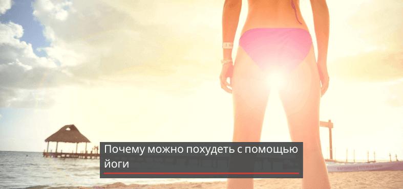 как-похудеть-с-помощью-йоги