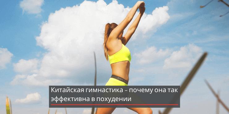 китайская-гимнастика-почему-так-эффективна