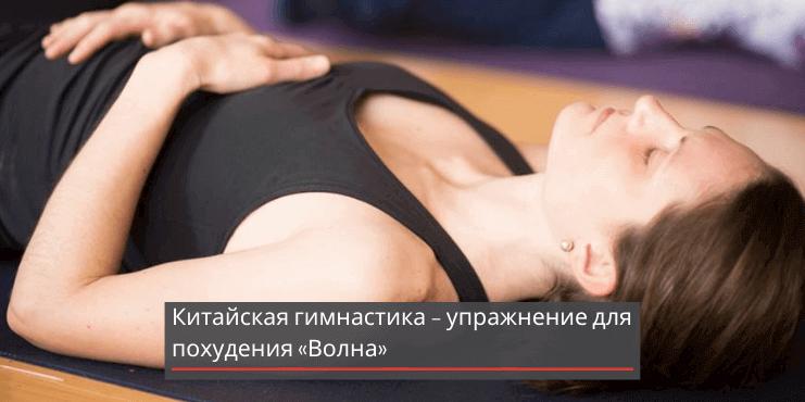 дыхательное-упражнение-волна