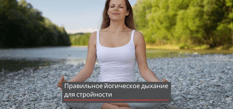 йога-правильное-дыхание