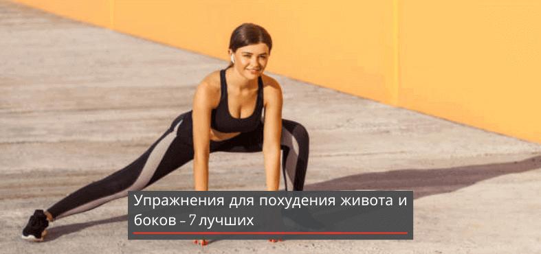 упражнения-для-похудения-живота-и-боков-7-оптимальных
