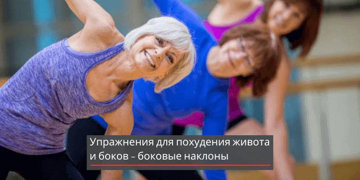 упражнения-для-похудения-живота-и-боков-наклоны