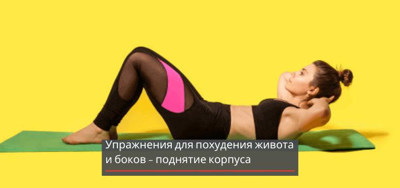 упражнение-корпус-пресс
