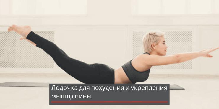 упражнения-для-похудения-живота-и-боков-лодочка