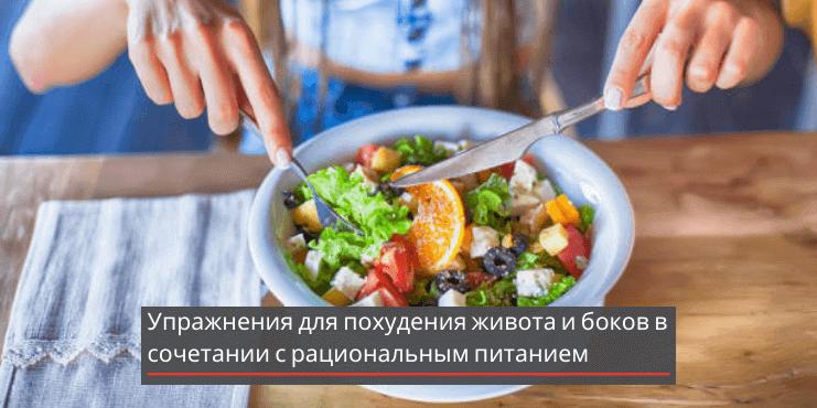 упражнения-для-похудения-живота-и-боков-питание