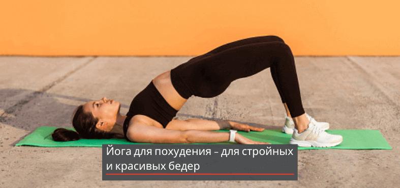 йога-для-похудения-бедер