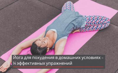 Йога для похудения в домашних условиях – 14 эффективных упражнений