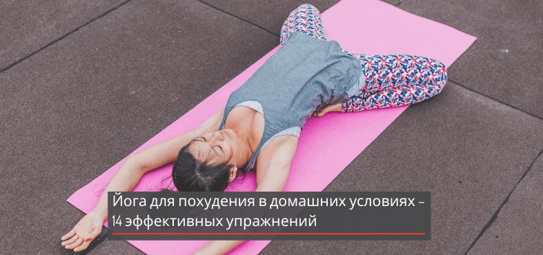 йога-для-похудения-дома