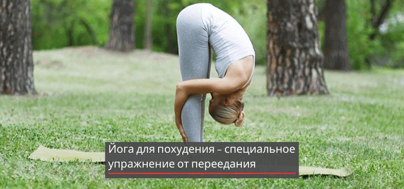 йога-для-похудения-как-не-переедать