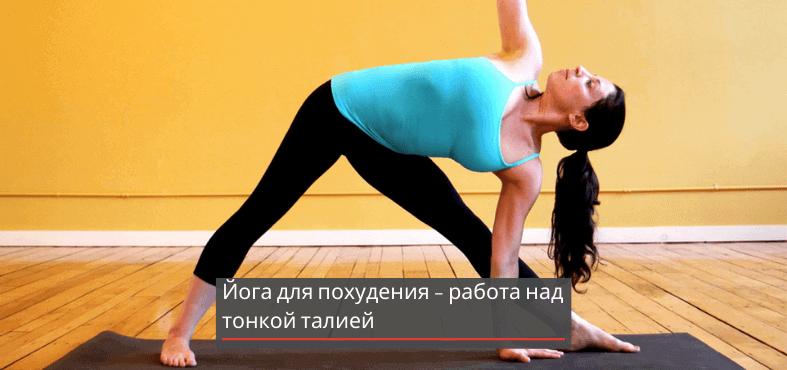 йога-для-похудения-талии