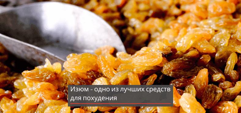 орехи-и-сухофрукты-изюм
